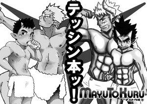 mayutokuru-t.jpg